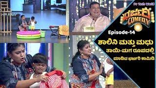 Download ಶಾಲಿನಿ ಮತ್ತು ಮಧು ಕಾಮಿಡಿ   Shalini & Madhu Mother-Son Masterpiece Acting  Bharjari Comedy  Episode-14 Video