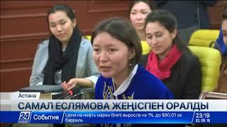 Download Самал Еслямова өзіне қолдау білдірген барша қазақстандыққа алғыс айтты Video