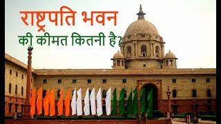 Download राष्ट्रपति भवन (The President House of India) Video