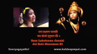 Download Hanuman Chalisa - Sooryagayathri - 'Vande Guru Paramparaam' Video
