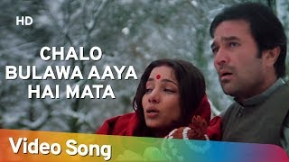 Download Chalo Bulawa Aaya Hai (HD) | Avtaar Song | Rajesh Khanna | Shabana Azmi | Hindi Song Video
