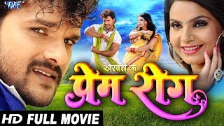 Download PREM ROG - Superhit Full Bhojpuri Movie - Khesari Lal Yadav, Kavya | Bhojpuri Full Film 2017 Video