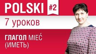 Download Глагол mieć (иметь) в польском языке. Урок 2/7. Польский язык для начинающих. Елена Шипилова. Video