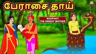 Download பேராசை தாய் - The Greedy Mother | Bedtime Stories for Kids | Tamil Fairy Tales | Tamil Stories Video