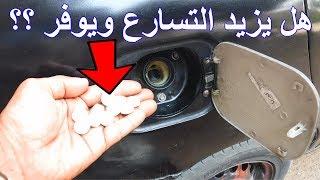 Download ماذا سيحدث عندما اضيف النفتالين الى بنزين السيارة naphthalene in car fuel Video