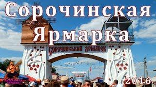 Download Сорочинская ярмарка / Сорочинський Ярмарок 2016 (2017 edition) Video