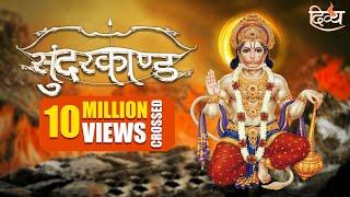Download Sunderkand Path (Channel Divya) | Hanuman Full Path | Sunil and Manjit Dhyani Video