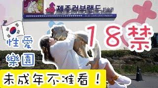 Download ″18禁″ 韓國Vlog #5 l 未成年不准看!濟州性愛樂園 제주러브랜드 l Cher is chercher Video