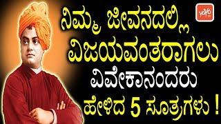 Download ನಿಮ್ಮ ಜೀವನದಲ್ಲಿ ವಿಜಯವಂತರಾಗಲು ವಿವೇಕಾನಂದರು ಹೇಳಿದ 5 ಸೂತ್ರಗಳು ! | Inspirational Quotes by Vivekananda Video