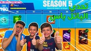 Download لو فازو بالتحدي بشتريلهم الباتل باس كامل ! fortnite Video