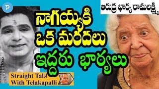 Download K.Rama Lakshmi about Sr Actor Chittor V. Nagaiah | Straight Talk with Telakapalli Video