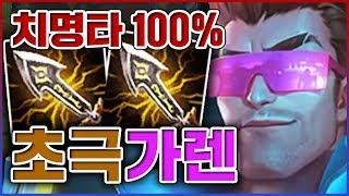 Download 치명타 100프로 달성ㅋㅋㅋ한번 갈면 무조건 원콤ㅋㅋㅋㅋ★극딜 5단계★ 탑 가렌 Video