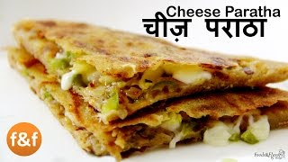 Download Cheese Paratha | चीज़ परांठा रेसिपी | Indian veg Breakfast recipes | Kids Lunch box snacks ideas Video
