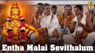 Download Entha malai sevithalum a bhajan from Sastha Preethi Traditional Bhajans | Live performance Video