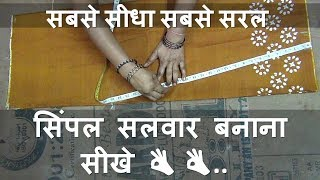 Download सिंपल सलवार बनाना सीखे👌👌 | Simple Salwar Cutting in Hindi |how to make shalwar with an easy method Video