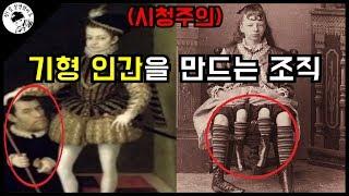 Download 인간의 잔인성의 끝을 보여주는 중세의 인신매매 조직. 콤프라치코스 Video