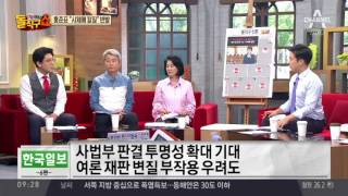 Download '알 권리 VS 여론몰이' 朴재판 생중계에 엇갈린 반응 Video