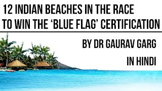 Download 12 Indian beaches in the race to win the 'Blue Flag' certification - What is Blue Flag? #UPSC #IAS Video