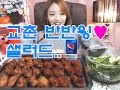 Download 교촌반반윙,오렌지샐러드 :슈기의 먹방 [Shoogi's Eating Show] mukbang Video