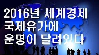 Download [경제강의/석유경제] 2016년 한국과 세계경제 국제유가에 운명이 달려있다(비회원용) Video