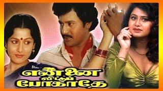 Download Tamil Full Movie Ennai Vittu Pogathe | Ennai Vittu Pogathe | Ramarajan | 2015 Upload HD Video