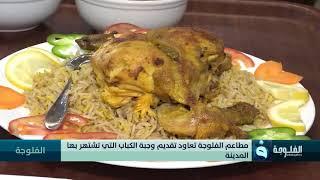 Download مطاعم الفلوجة تعاود تقديم وجبة الكباب التي تشتهر بها المدينة Video