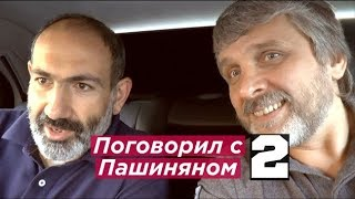 Download ПОГОВОРИЛ С ПАШИНЯНОМ 2. Video