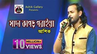 Download Shada Kapor Poraiya I Ektu Darao May Re Dekhi I Ashik I Bangla Folk Song Video