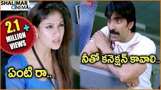 Download Ravi Teja, Nayantara || Telugu Movie Scenes || Best Comedy Scenes || Shalimarcinema Video