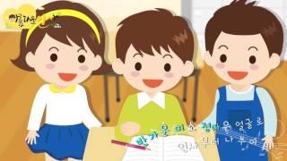 Download 수업인사송(부산광역시교육청) Video