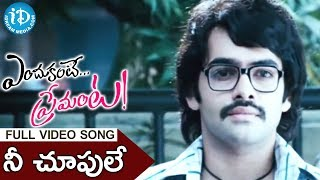 Download Nee Choopule Song - Endukante Premanta Movie Songs - Ram - Tamanna - A Karunakaran Video