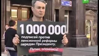 Download Россияне собрали миллион подписей против пенсионной реформы Video