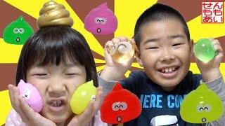 Download (^o^)うんちあそび Play Poo!(^o^) Video