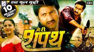 Download Meri Shapath - Full Length Action Hindi Movie Video