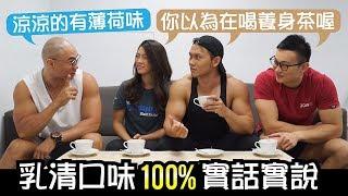 Download 【最好喝的乳清蛋白】10種口味大評比│健人飲食|2018ep30 Video