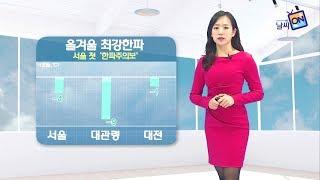 Download [날씨정보] 12월 12일 11시 발표 올 겨울 들어 가장 추워 Video