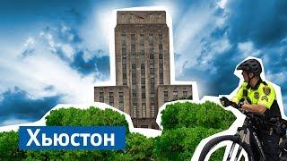 Download Самый богатый и самый бедный районы Хьюстона Video