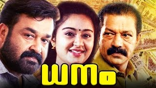 Download Latest Malayalam Full Movies # Dhanam # 2016 Upload New Releases # Mohanlal Super Hit Movies Video