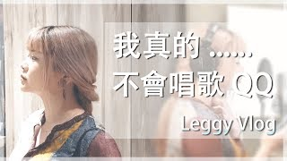 Download 【Vlog】唱歌課程初體驗 改變習慣真的痛苦|唱歌課程之旅-第一章|Leggy Video