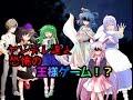 Download [茶番]東方ヤンデレ化異変!ヤンデレ達と恐怖の王様ゲーム!? Video