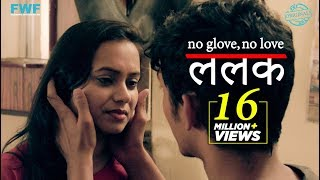 Download Lalak | ललक | New Hindi Movie 2018 | FWFOriginals Video