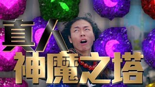 Download 神魔之塔真人版 Video