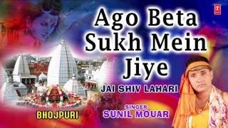 Download Ago Beta Sukh Mein Jiye I Bhojpuri Kanwar By SUNIL MOUAR I Jai Shiv Lahari I Full Audio Song Video