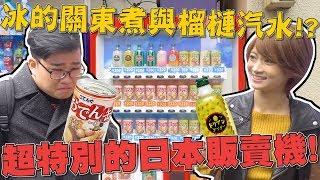 Download 【Joeman】超特別的關東煮販賣機!竟然還有榴槤口味的汽水?ft.Ayasa Video