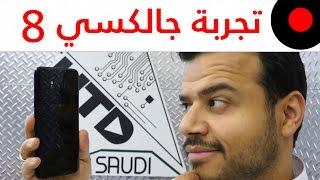Download بعد أسبوع من تجربة Galaxy S8 هل هو يستاهل أو لا ؟ 📱 Video