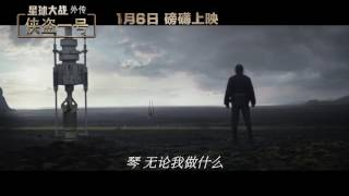Download Rogue One: A Star Wars Story Official Chinese Trailer Video