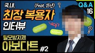 Download [모빈치TV] 탈모약 아보다트, 15년 국내 최장 복용자 인터뷰! 모발이식!! Video
