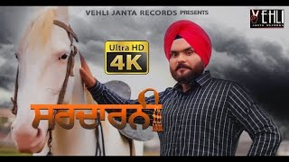 Download Sardarni (Full Video) Kulbir Jhinjer|Tarsem Jassar|Latest Punjabi Songs 2015|Vehli Janta Records Video