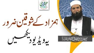 Download Hamzaad Ky Shaukeen Ye Video Zaror Dekhn ll Hazrat Hakeem Mohammad Tariq Mahmood Majzoobi Chughtai Video
