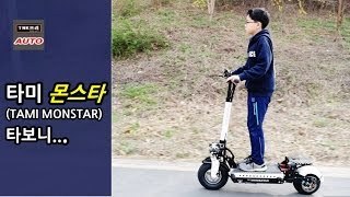 Download 타미 몬스타 전동킥보드 타보니, 요즘 날씨엔 이게 제격 ( TAMI MONSTAR electric scooter) Video